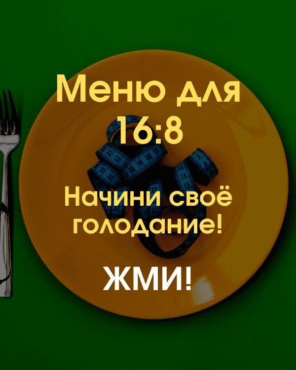 схема 16 8 голодание фастинг